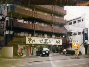 Bad photo of a photo - my local video shop in Iwatsuki 'Big 10 Video'